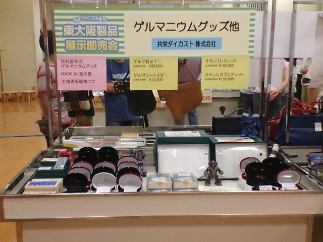 展示即売会_e0045139_8122313.jpg