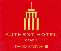 北海道の旅 2  2020-07-12 00:00_b0093754_0265875.jpg