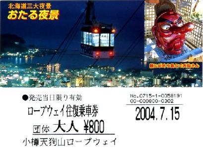 北海道の旅 2  2020-07-12 00:00_b0093754_0274010.jpg