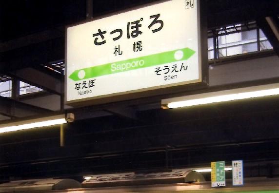 北海道の旅 2  2020-07-12 00:00_b0093754_0284831.jpg