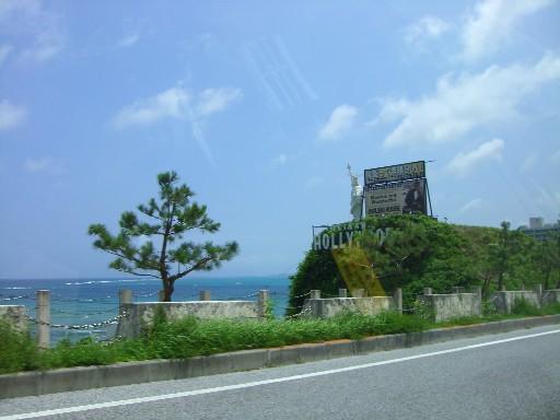 '07夏の沖縄 3泊4日の旅~2日目!目指すは?~_f0110663_11352797.jpg