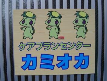 ケアプランセンター カミオカ②_e0096277_1824615.jpg