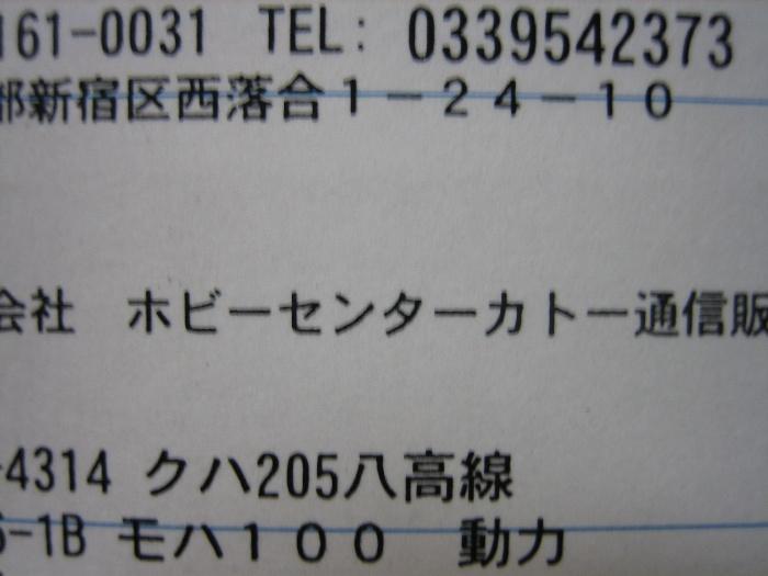 e0120143_229125.jpg