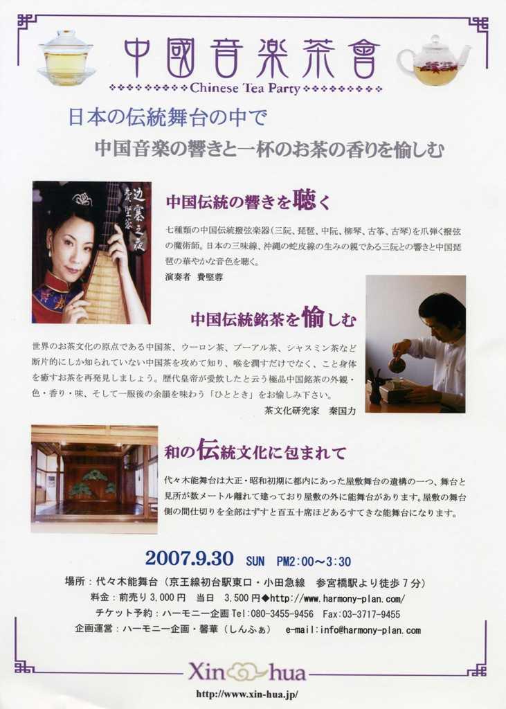 代々木能舞台で古典音楽茶会 第三弾_f0070743_1824489.jpg