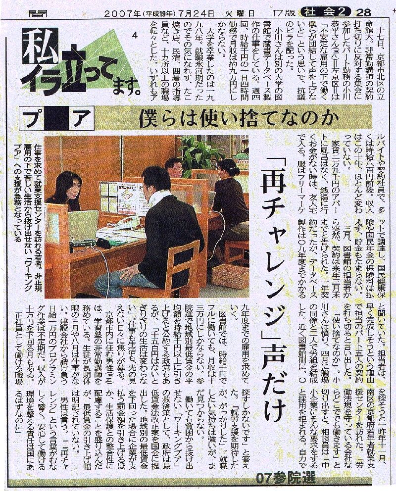 京都新聞に記事_e0122952_20252882.jpg