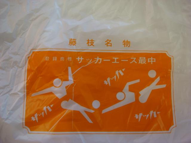 サッカーエース最中_e0124490_15253486.jpg