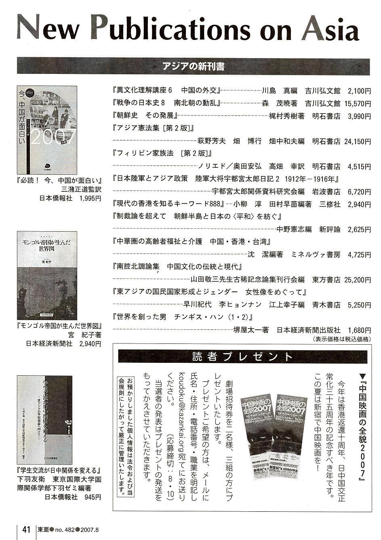 『必読!今、中国が面白い』と『学生交流が日中関係を変える』が東亜8月号に紹介された_d0027795_12293676.jpg