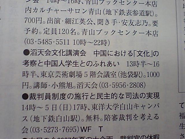 8月4日の講演会週刊金曜日に掲載された_d0027795_13411020.jpg