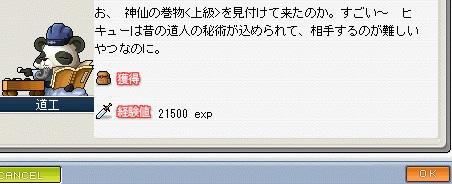 c0055827_6484020.jpg