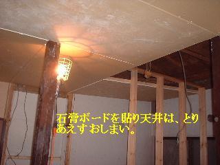 天井作業_f0031037_1881060.jpg