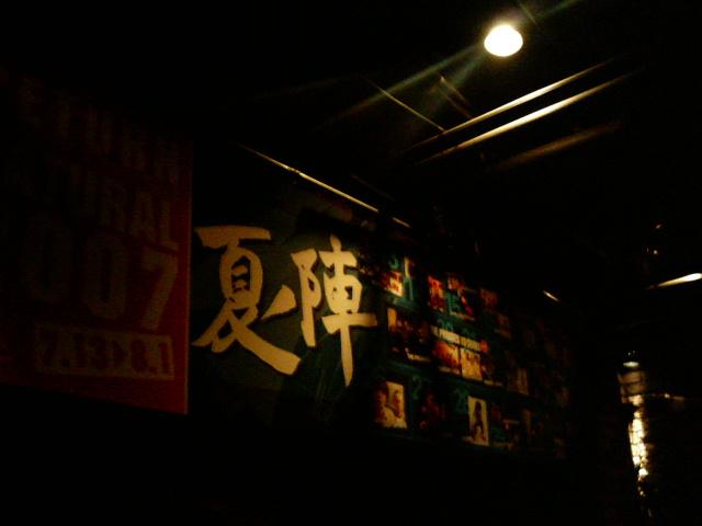7/30 CLUB QUE 夏ノ陣_e0100250_8363324.jpg