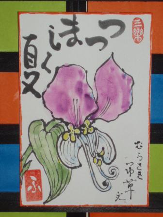 絵 手 紙 (紫つゆくさ) 116_b0104092_11532249.jpg