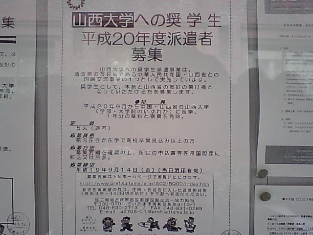 山西大学への奨学生募集中_d0027795_962157.jpg