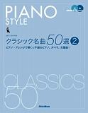 クラシック名曲50選Vol.2 完成!_a0091430_17413428.jpg