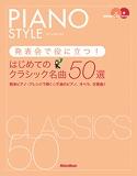 はじめてのクラシック名曲50選_a0091430_17442340.jpg