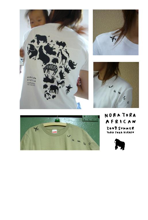 アフリカンTシャツ③_e0035344_15413484.jpg