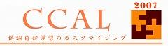 「協調自律学習のカスタマイジング(CCAL)」プログラム修正_b0017061_23585397.jpg