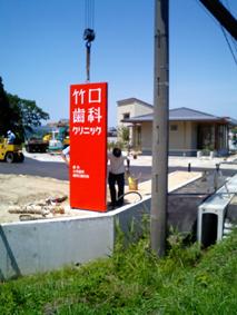 T歯科クリニック見学会_e0030180_1151202.jpg