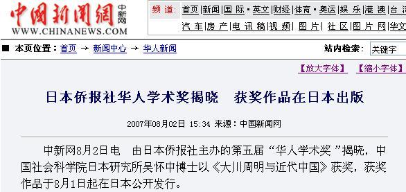 『大川周明と近代中国』刊行のニュース 中国新聞社より配信された_d0027795_17133026.jpg