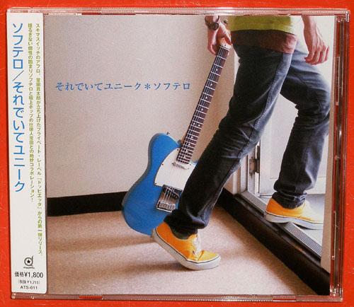 「ソフテロくん」と「Traditionalcaster」。_e0053731_2185639.jpg