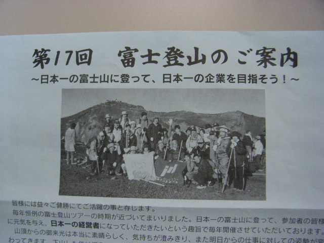 富士登山_d0085634_1034776.jpg