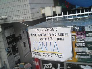 64.CANTA in 長野 LIVE HOUSE J _e0013944_4151169.jpg
