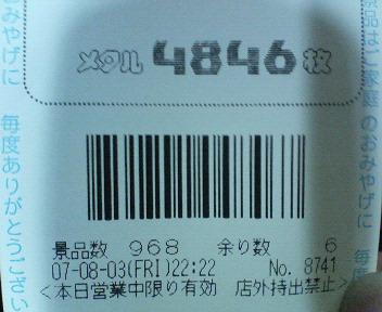 b0032757_23141896.jpg