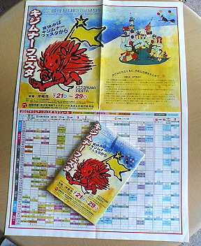 「2007国際児童・青少年演劇フェスティバルおきなわ」_d0067997_936346.jpg
