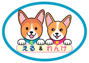 エルくんれんげちゃんステッカー_d0102523_1643546.jpg