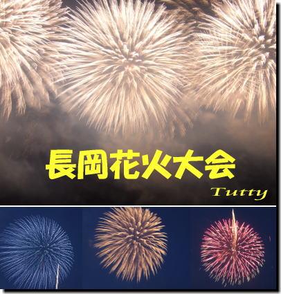 8月3日長岡花火大会