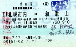 北海道の旅 5  2020-07-18 00:00_b0093754_2344118.jpg