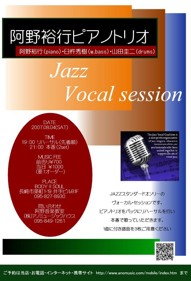 8/4(Sat)の jazz vocal session_f0051464_1222984.jpg