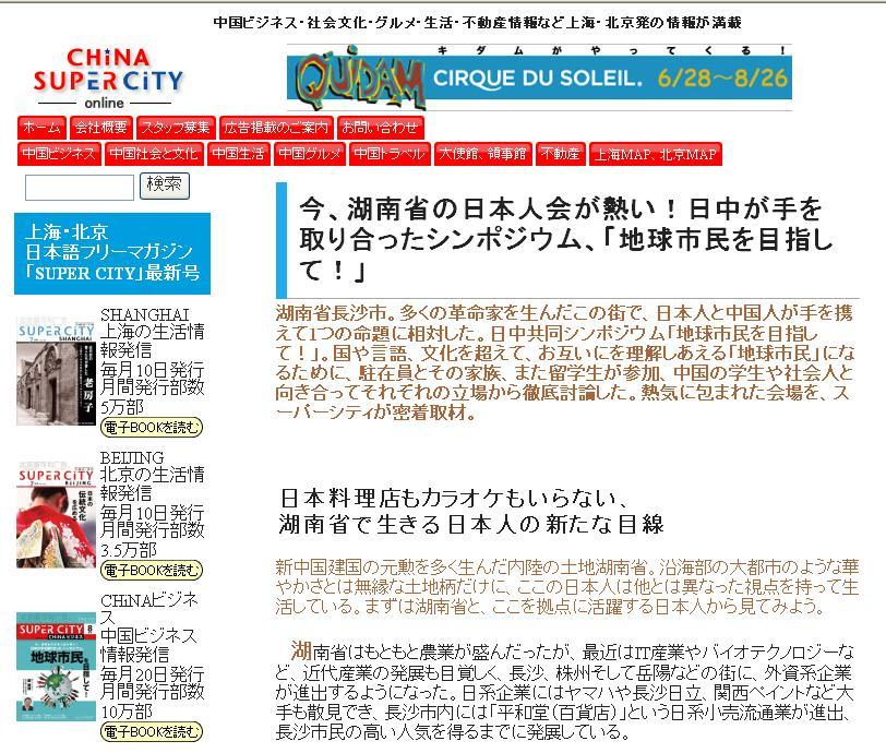 上海刊行の全国版スーパーシティCHINAで今月は湖南の_d0027795_2145575.jpg