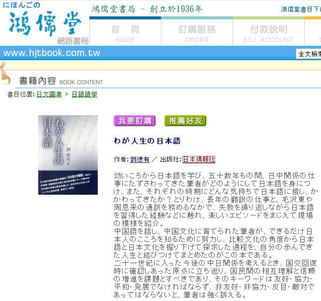 劉徳有先生の著書『わが人生の日本語』 台北の書店に_d0027795_920161.jpg