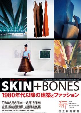 1980年代以降の建築とファッション_c0129404_0173875.jpg
