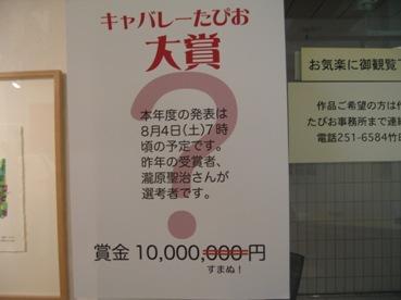 281) タピオ 「キャバレーたぴお展」 終了(7月23日~8月4日)_f0126829_0172488.jpg