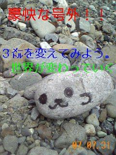 バーベキューin秩父 パート③_a0088668_2319358.jpg