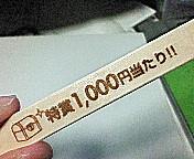 e0018024_20352083.jpg