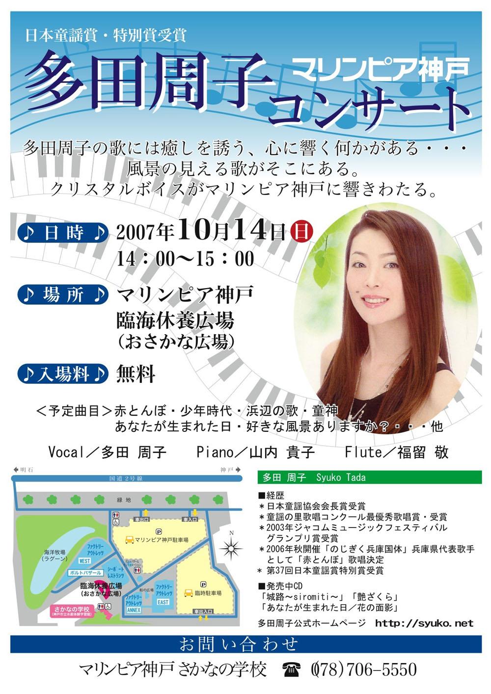 マリンピア神戸・海辺の野外コンサート_b0099226_1914112.jpg