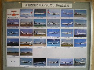 成田に見送り_c0118352_005273.jpg