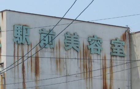 K-BAHNグランプリIN松山_c0001670_22173154.jpg