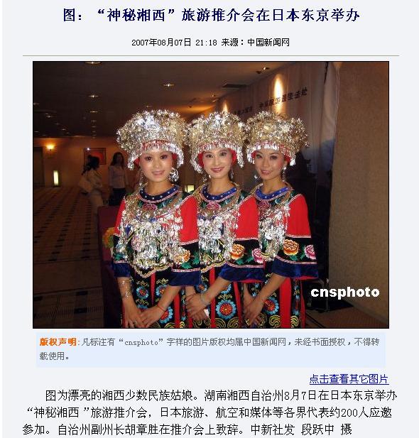 湖南湘西観光説明会の写真 中国新聞社より配信された_d0027795_22562012.jpg