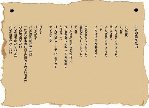 「日本が見えない」 竹内浩三_c0026824_2038421.jpg