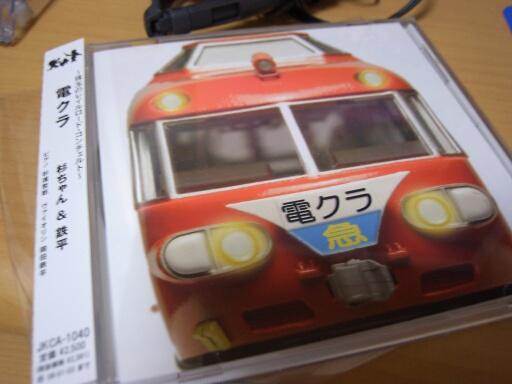 杉ちゃん&鉄平/「電クラ」_f0037227_2353323.jpg