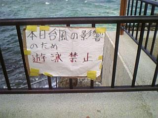 8月8日またまた台風(^^;)_c0070933_2174259.jpg