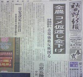 1俵が「7,000円」?_f0081443_23545899.jpg