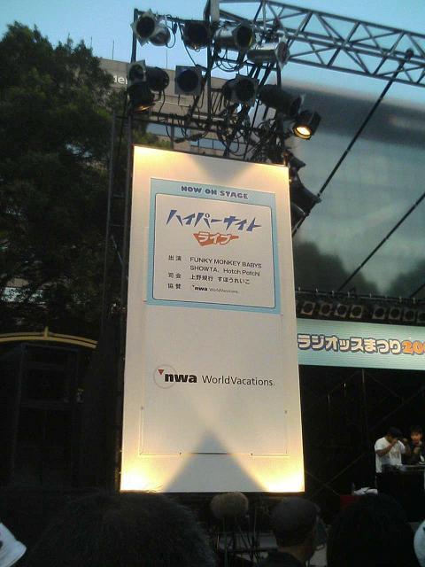 66.ハイパーナイトライブ in ラジオッスまつり_e0013944_23472385.jpg