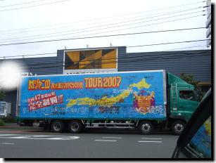 8月8日関ジャニトラック1