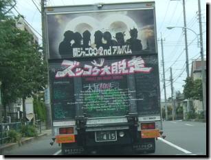 8月8日関ジャニトラック2