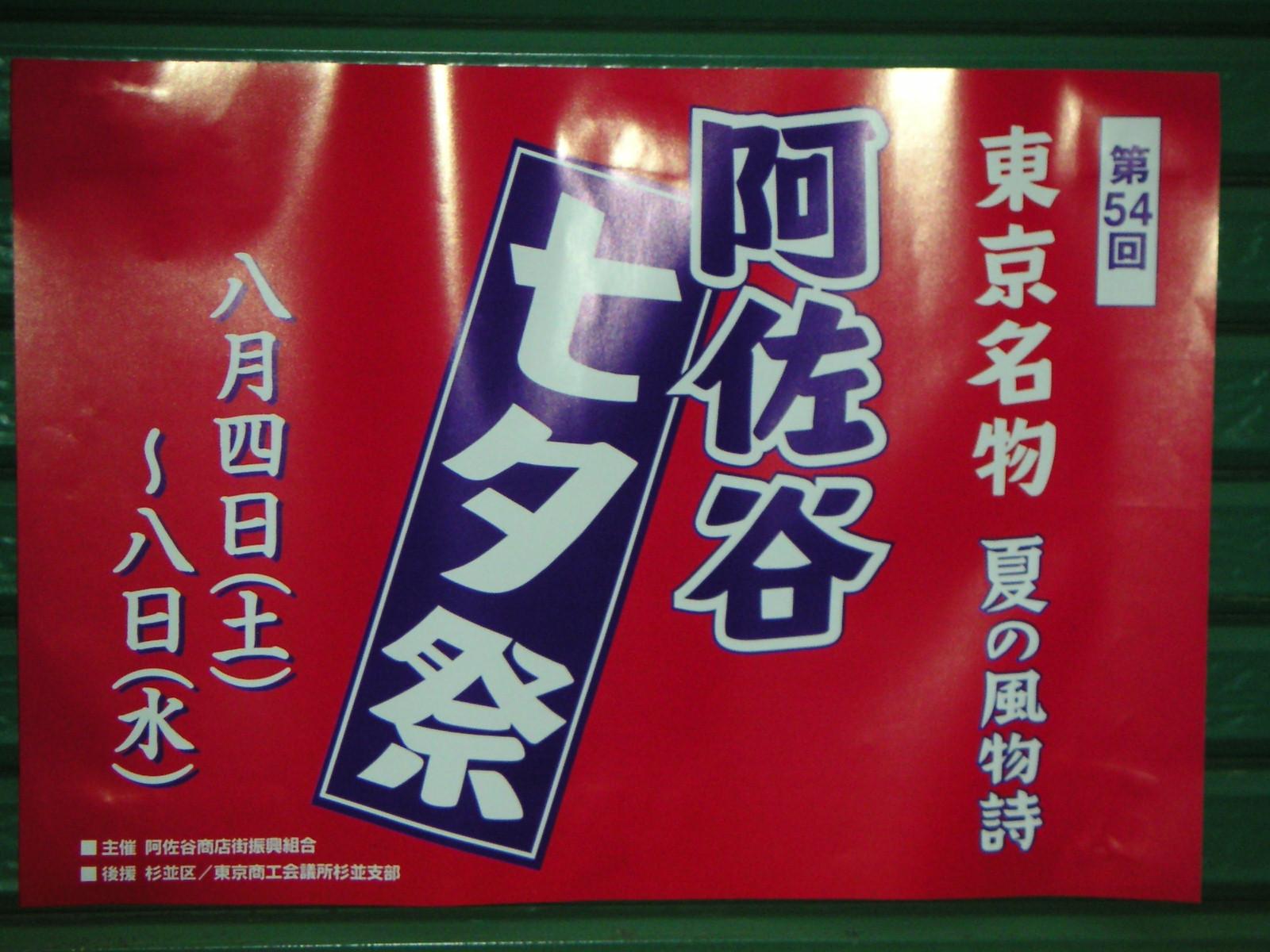 東京名物 『 阿佐ヶ谷 七夕祭 』_d0035245_1520397.jpg